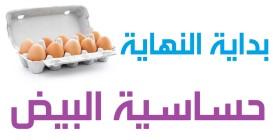 حساسية البيض