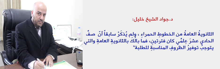 د. جواد الشيخ خليل