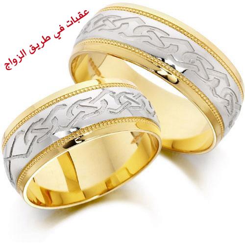 عقبات الزواج