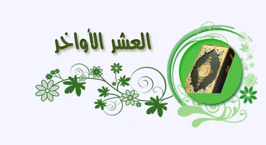Photo of الدرر العشر..غمسة في الجنة تنسي أشقى أهل الدنيا شقاءهم