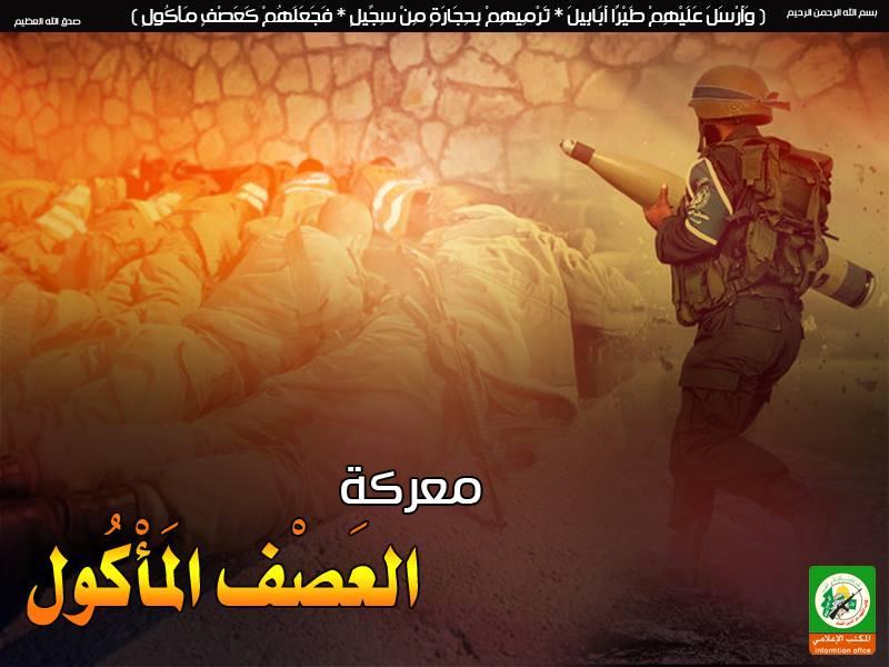 Photo of المقاومة الفلسطينية تعيد توازن الرعب وتلقن العدو درسا في فنون الحرب