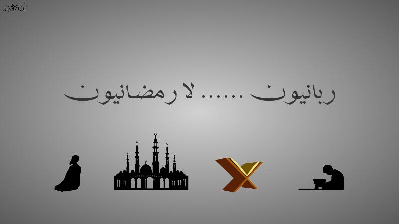 Photo of حتى لا نخسرَ رمضانَ؛ لِنكُنْ ربّانيّينَ لا رمضانيّينَ.