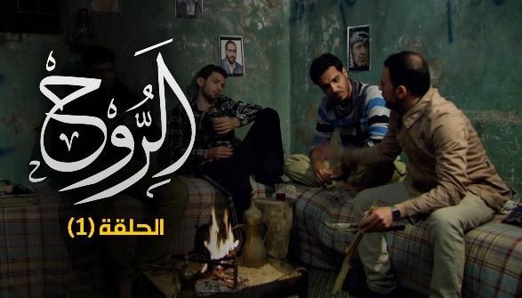 """Photo of مُسلسَلُ """" الروح"""" فلسطينيٌّ حتى النخاعِ"""
