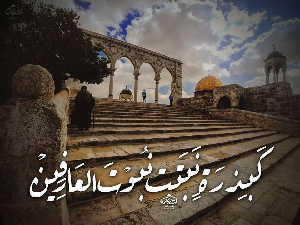 Photo of سيناريو يسعى الاحتلالُ لتنفيذه للنيل من هويةِ القدس