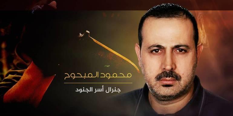 Photo of لوحاتُ مقاومةٍ معَ الشهيدِ المبحوحِ في ذكراه التاسعة