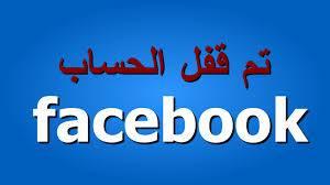 Photo of (فيسبوك) يستهدفُ المحتوى الفلسطيني بذريعةِ التحريضِ والتشهيرِ