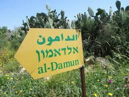 """Photo of """"الدامون """"حوّلها الاحتلالُ إلى أكبرِ سجنٍ للأسيراتِ الفلسطينيات"""