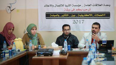 Photo of خلالَ ورشةِ عملٍ للثُريا للإعلامِ: الحراكُ الشبابيّ للتغيُّرِ لابدّ أنْ يَنبُعَ يوماً من قدْراتِ الشبابِ بغزة
